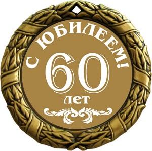 60 лет!