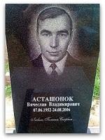 Вячеслав Владимирович Асташонок