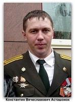 Константин Вячеславович Асташонок