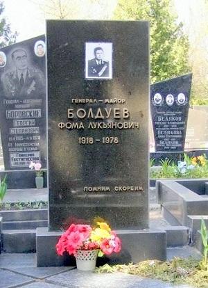 Ф.Л.Болдуев