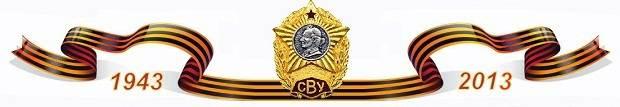 К 70-летию СВУ!