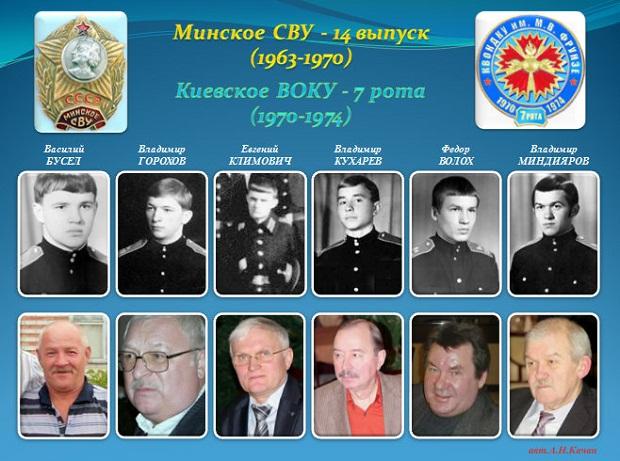 Минские кадеты 7 роты (1963-1970)