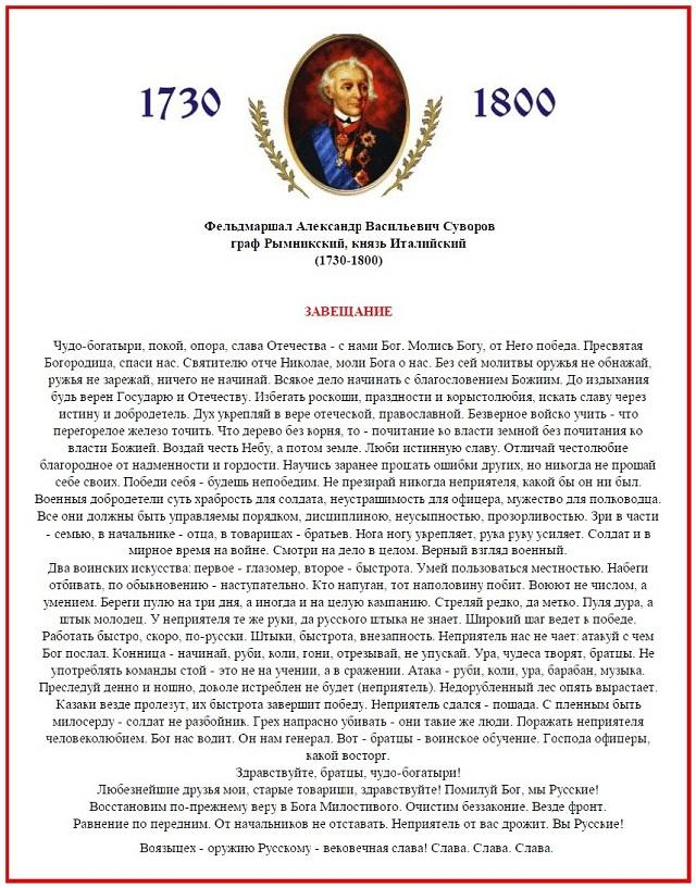 Завещание А.В.Суворова
