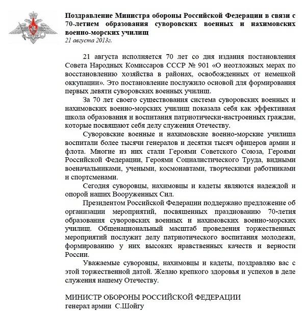 Поздравление МО РФ