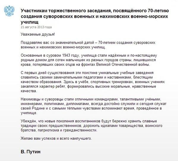 Поздравление В.В.Путина