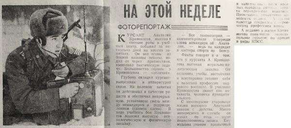 Кривоногов gazeta-92