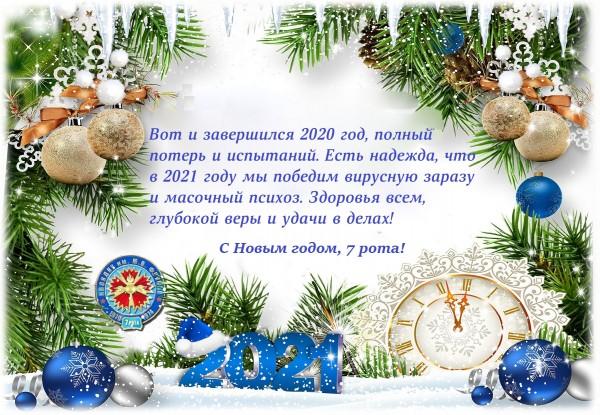 2021 год-