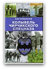 kniga_krivopalov