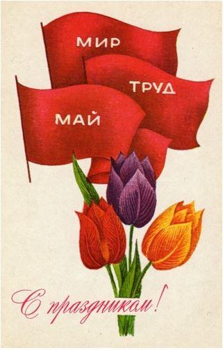 1 Мая 1973